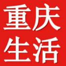 重庆生活播报