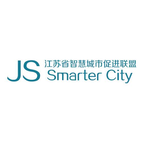 江苏省智慧城市促进联盟