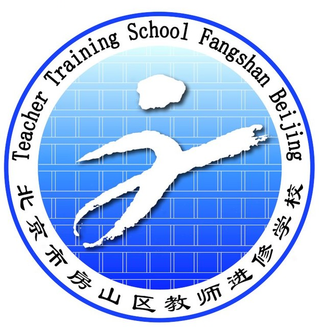 北京市房山区教师进修学校