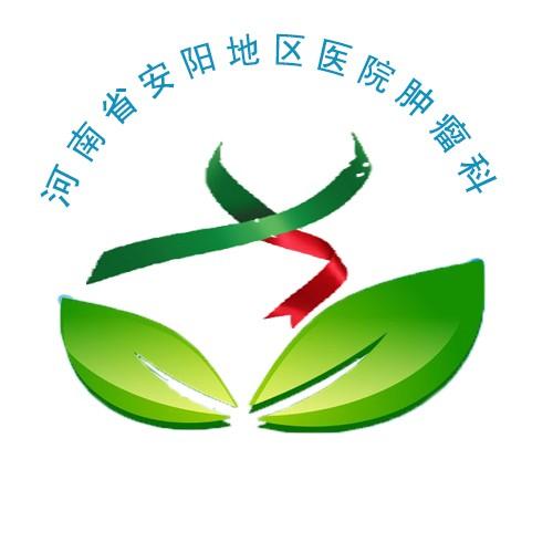 河南省安阳地区医院肿瘤科