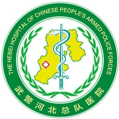 武警河北省总队医院
