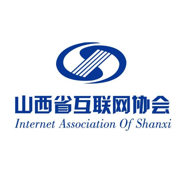 山西省互联网协会