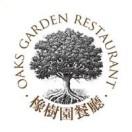 橡树园餐厅
