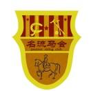 上海国际马球马术俱乐部