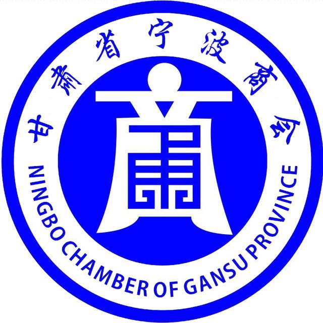 甘肃省宁波商会