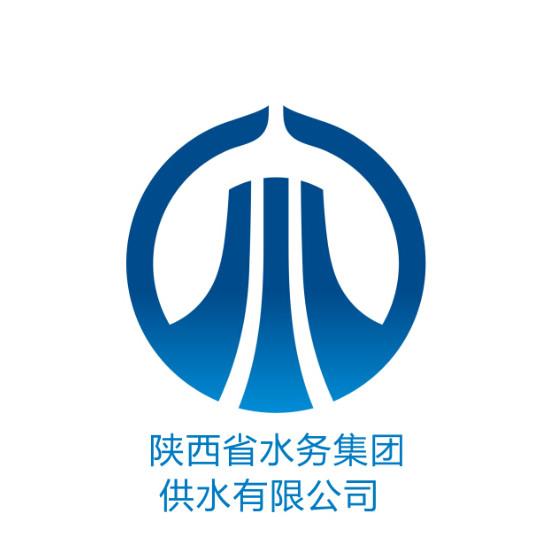 陕西省水务集团供水有限公司