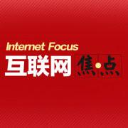 互联网焦点