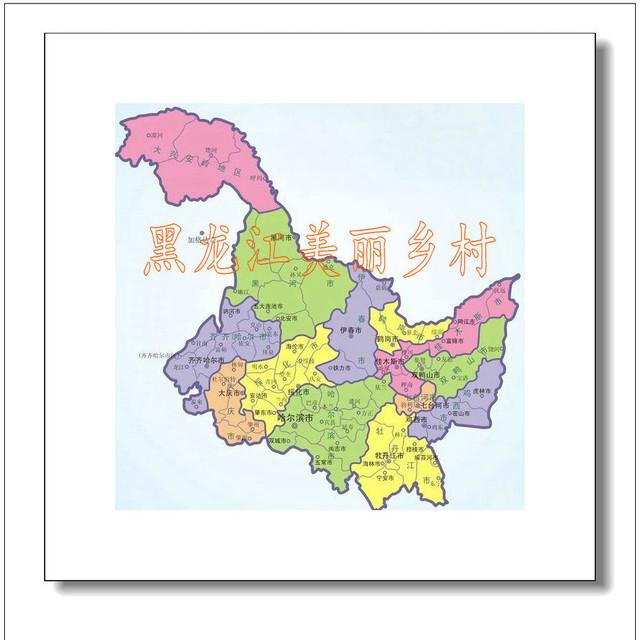 黑龙江省美丽乡村