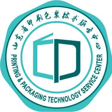 山东省印刷包装技术服务中心