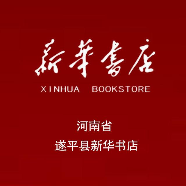 河南省遂平县新华书店