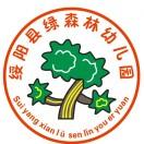 绿森林幼儿园