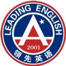 领先英语国际部