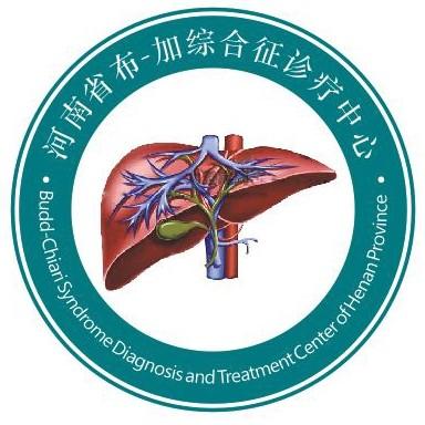 河南省布加综合征诊疗中心