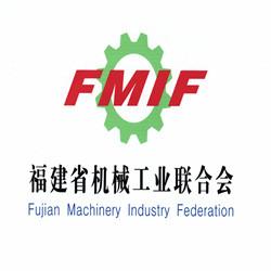 福建省机械工业联合会