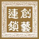 四川省创艺剧院场连锁有限责任公司