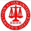 北京秦希燕联合律师事务所