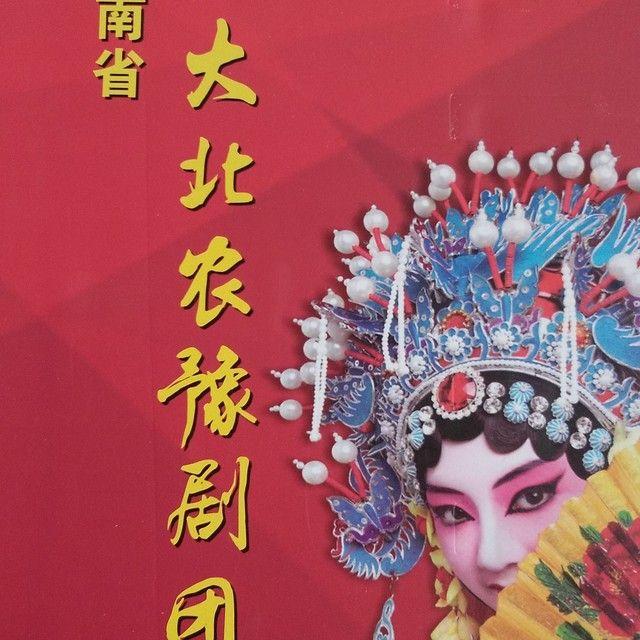 河南省大北农豫剧团