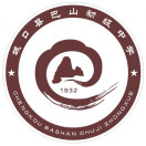 城口县巴山初级中学