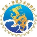 北京福建企业总商会