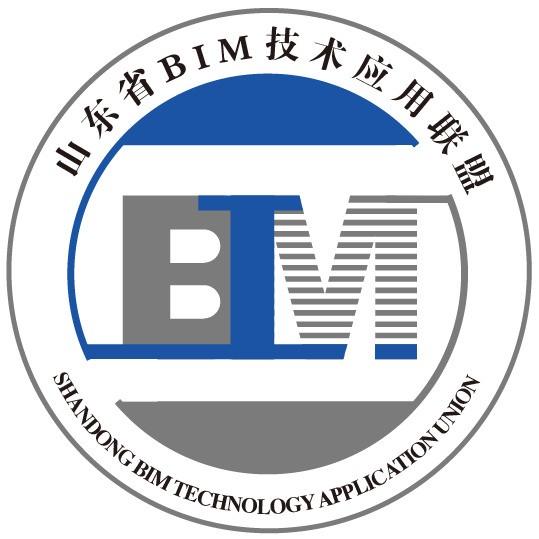 山东省BIM技术应用联盟