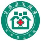大辛庄卫生院公共卫生