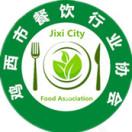 鸡西市餐饮行业协会