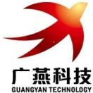 广燕自动化科技