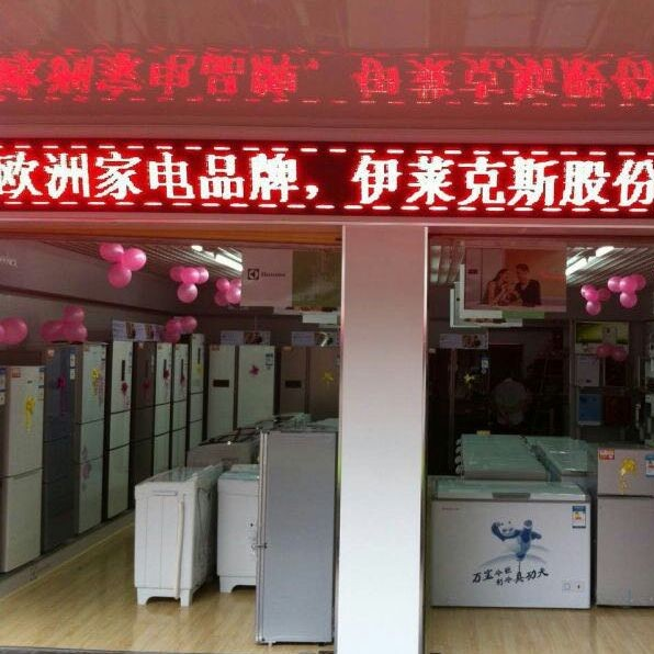 郴州市石生电器