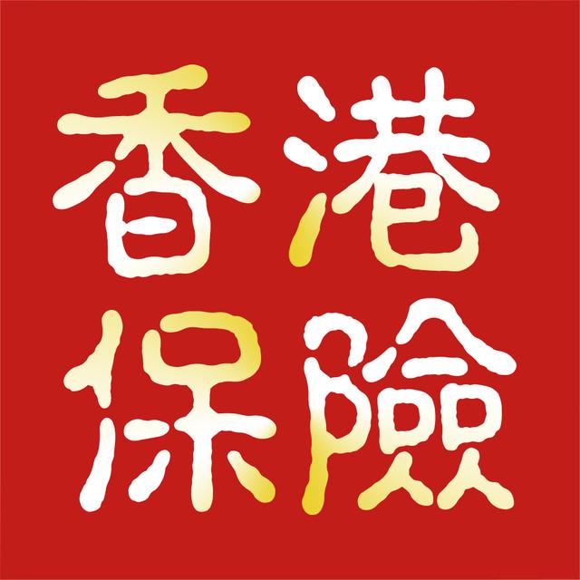 香港保险经纪人