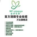 北京苗方专业祛痘连锁机构