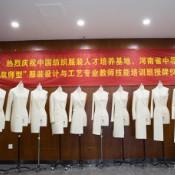 河南省服装人才培养基地