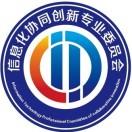 信息化协同创新专委会