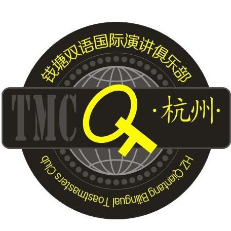 钱塘双语TMC