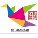 北京银座力高国际幼儿园
