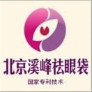 北京溪峰国际专利祛眼袋