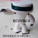 ECOVACS辽宁外阜推广平台