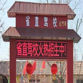 河北省直驾校