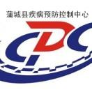 蒲城县疾病预防控制中心