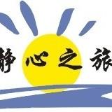 重庆市酉阳旅行社