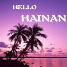 Hello海南