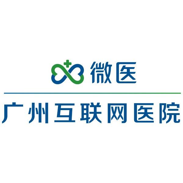 广州互联网医院订阅号