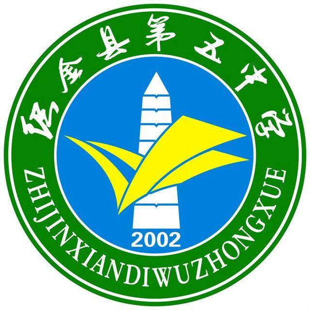 贵州省织金县第五中学