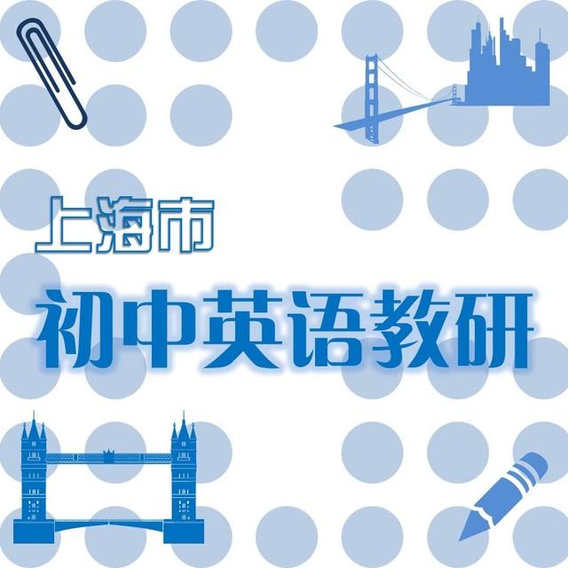 上海市初中英语教研