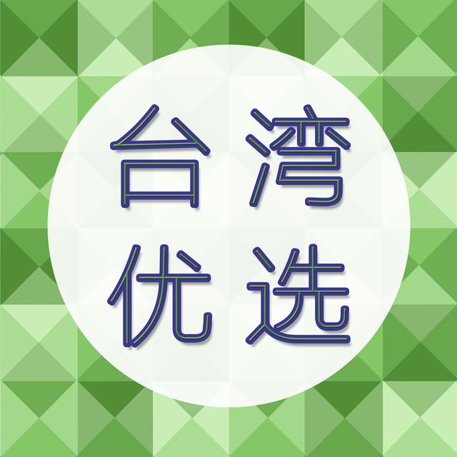 台湾商品优选