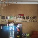 路鑫旅行社