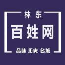 林东百姓网