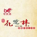 百世昌花之林人文茶餐厅红十月店