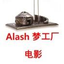 Alash梦工厂电影