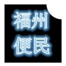 福州便民联盟