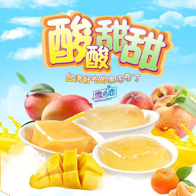 台湾食品批发
